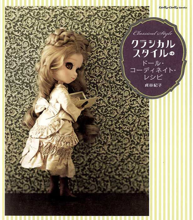 Dolly Dolly Books