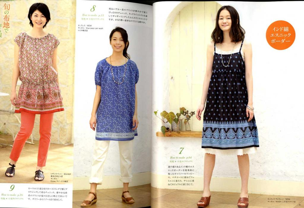 2013 summer sewing adult