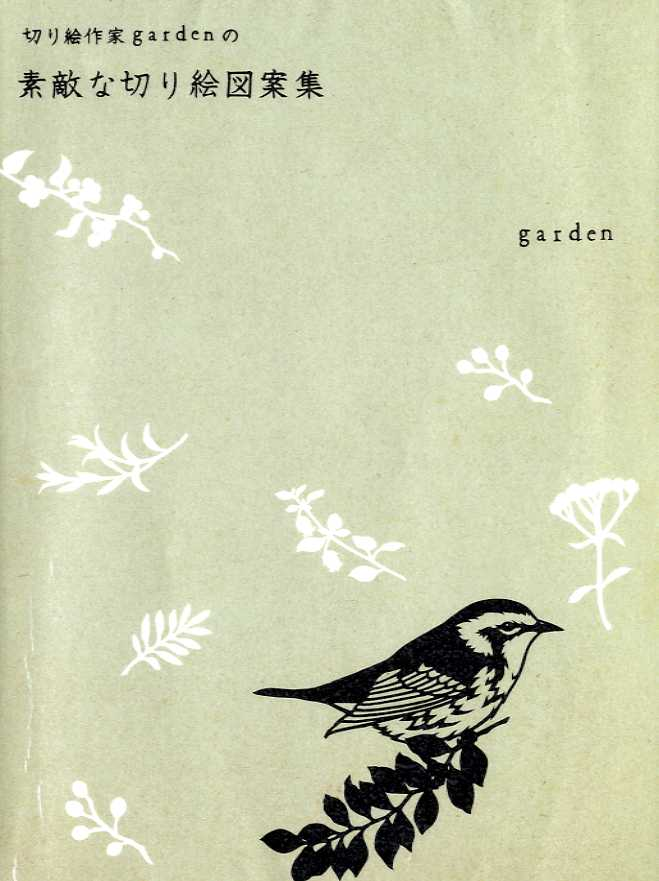 Garden writer paper cutting