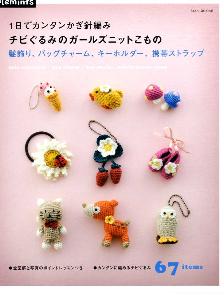 Girls Crochet One Day Amigurumi Projects