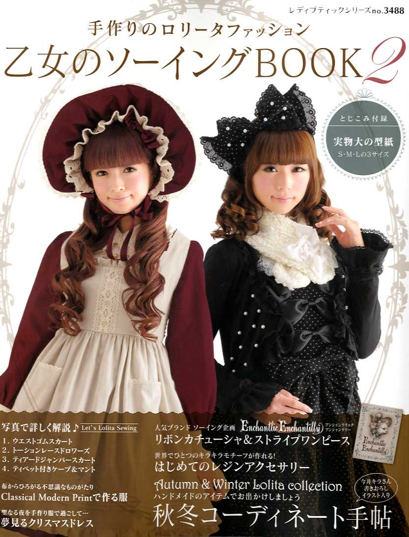 Gothic Lolita Fashion Book Vol 2