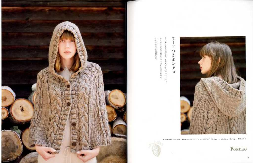 HAND KNIT STORY vol.1