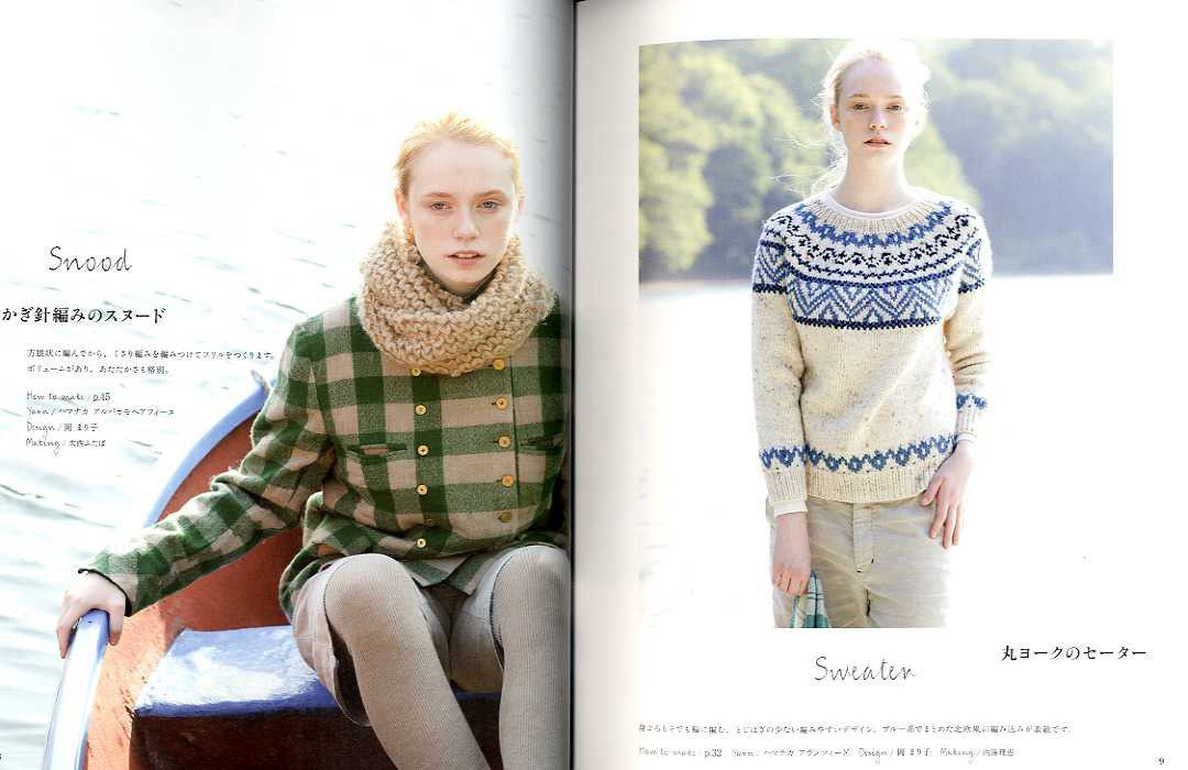 Hand Knit Story vol. 4 (Reach knit)