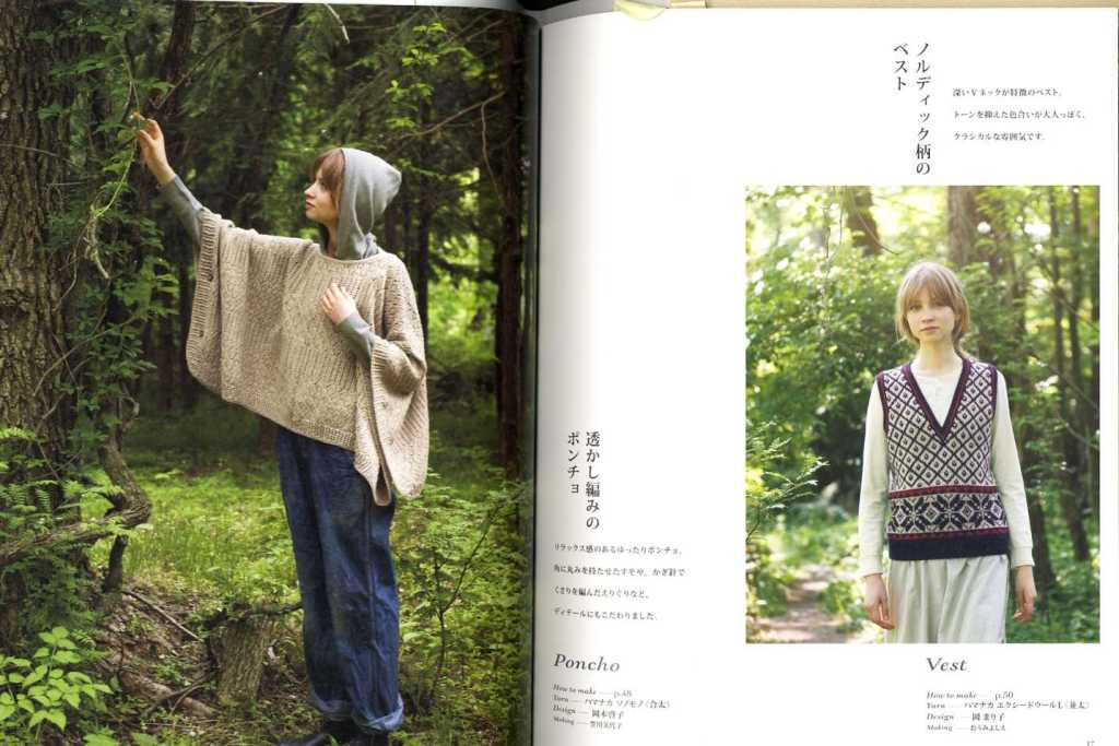 Hand Knit Story Vol.3