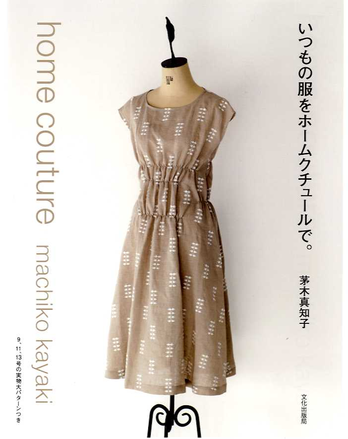 Home Couture by Machiko Kayaki