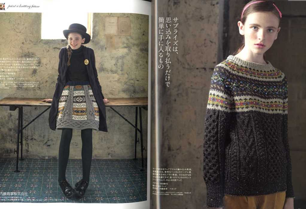Keito Dama No.156 2012 Winter