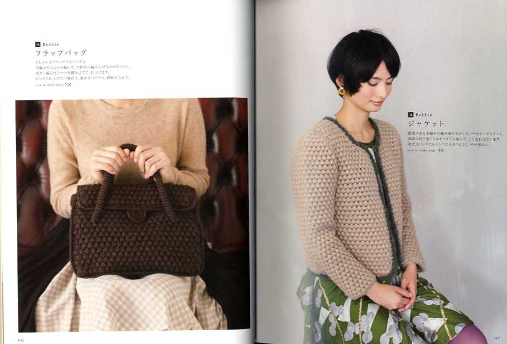Knit pattern of Kurosshe Mania