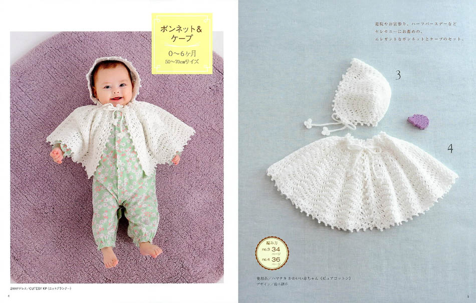 Knitted baby clothes and accessories