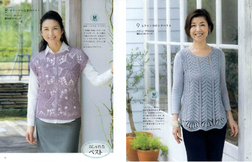 Knitting Spring Summer of Obaa Chama M · L size