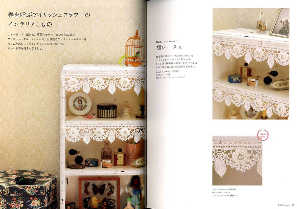 Lace accessories antique LACE CAFE