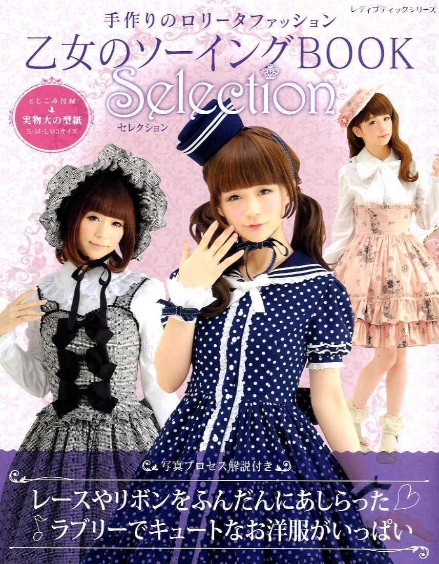 Lolita Fashion Sewing BOOK Selection