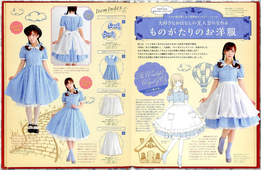 Lolita Fashion sawing BOOK 9