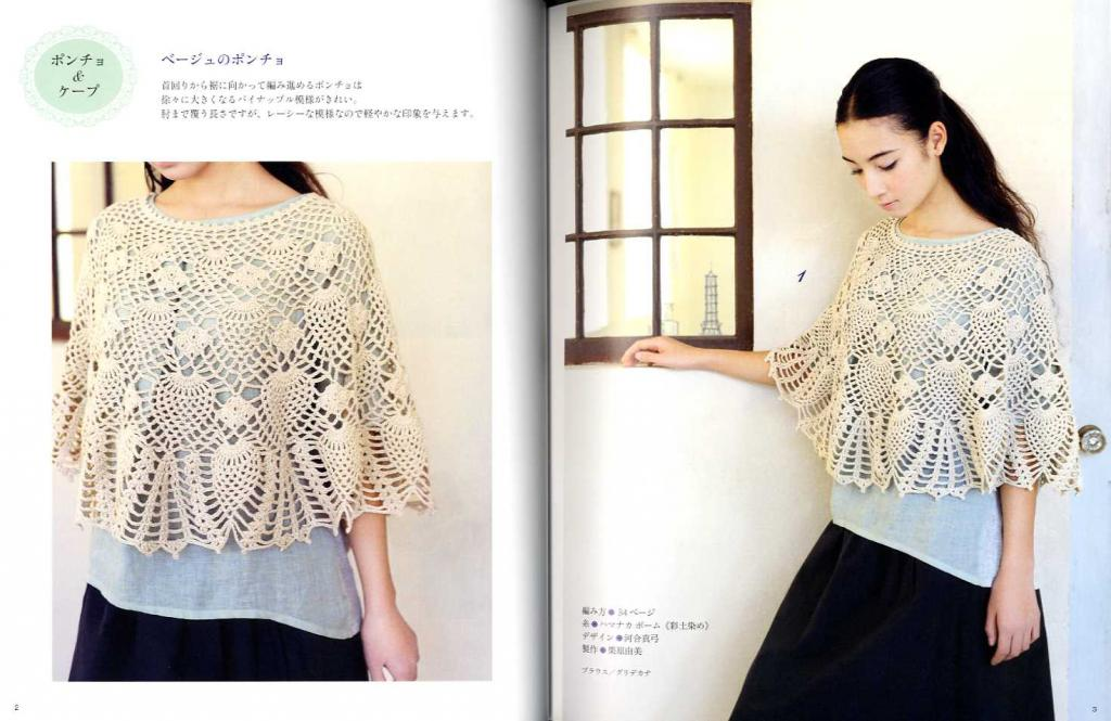 Lovely PINEAPPLE Pattern Crochet Clothes