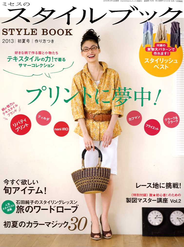 MRS STYLEBOOK 2013 Early Summer