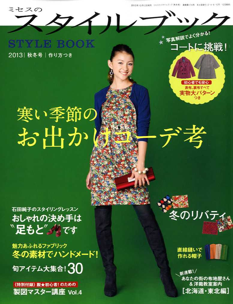 MRS STYLE BOOK 2013-07 2013-11