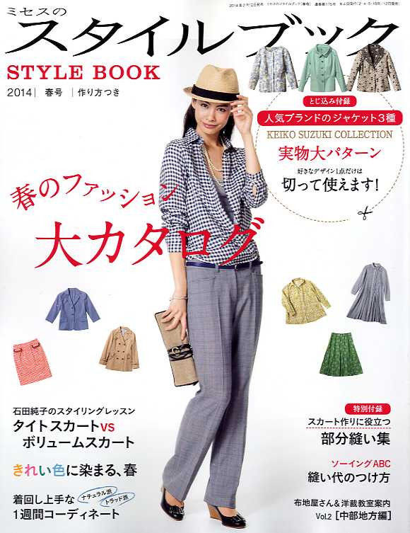 MRS STYLE BOOK 2014-03