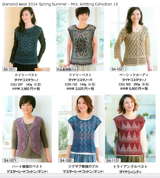 Mrs. Knitting Collection 15 2014 Spring Summer