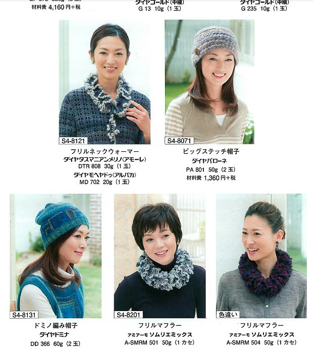 Mrs. Knitting Collection 16 Winter 2014-15