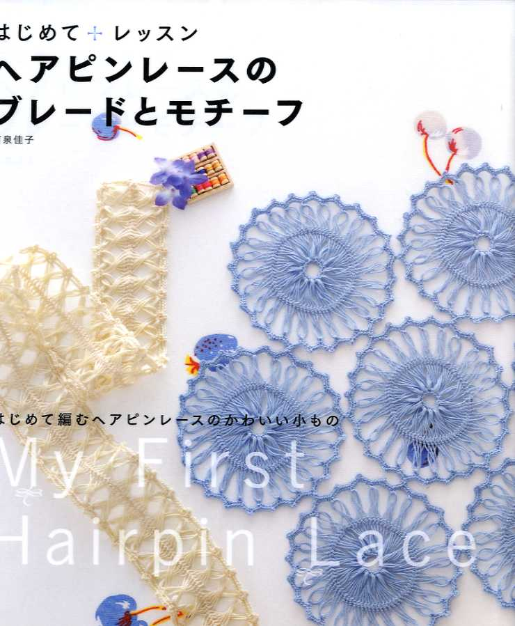 My First Hairpin Lace