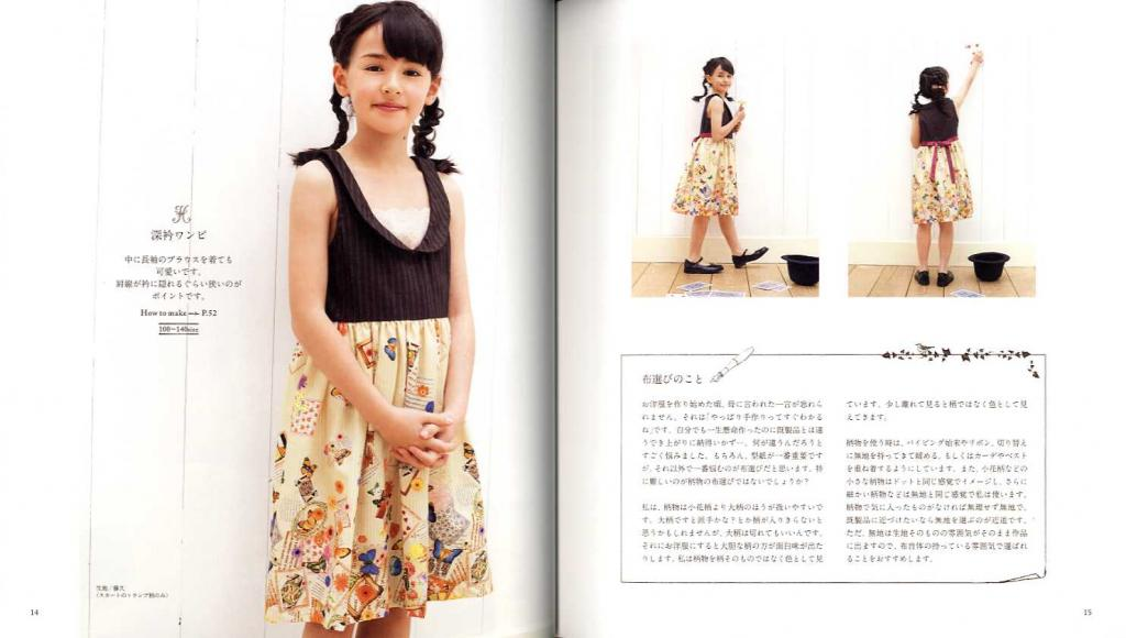 Neat and Lovely Girls Dresses by Yuki Araki