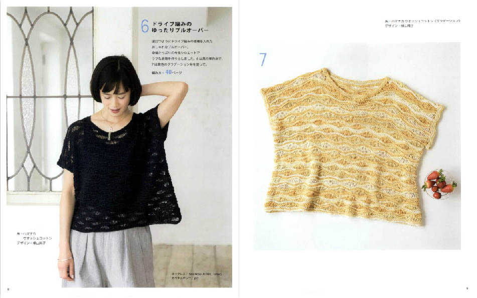 Seasonal knit to wear adults
