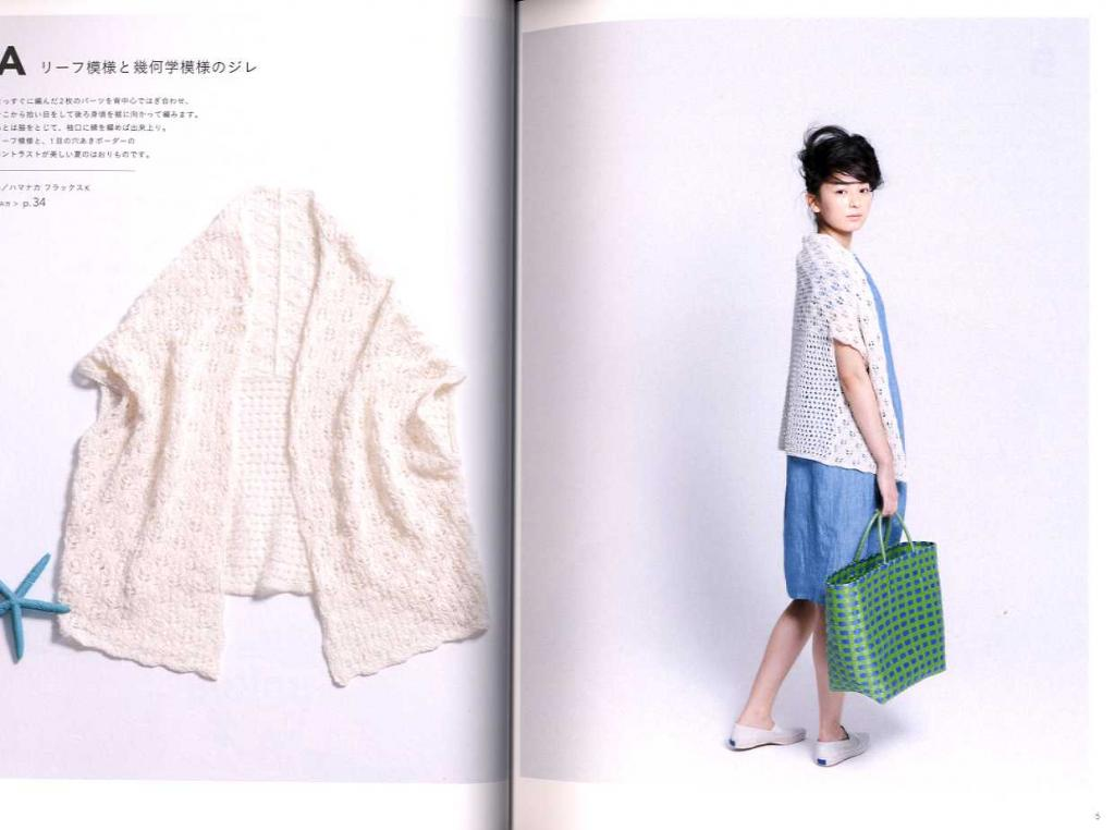 Simple knit summer (Kazekobo Summer Knit and Crochet Patterns)
