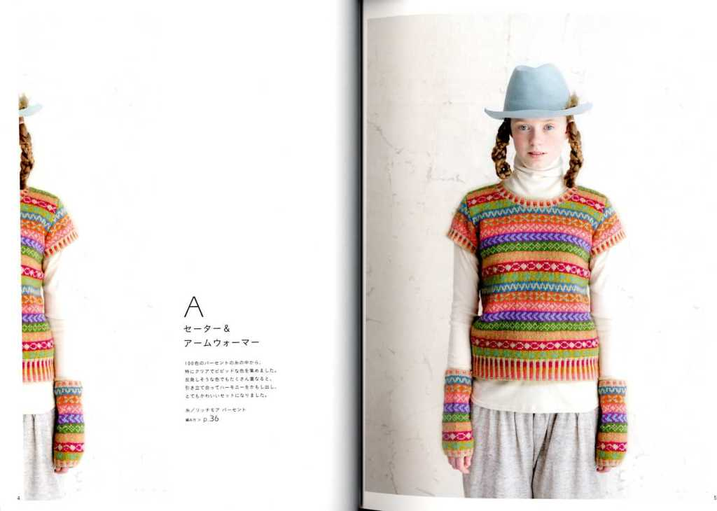 Traditional style workshop knit