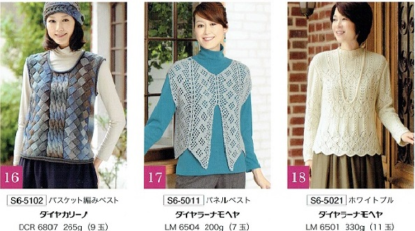 Mrs. knitting collection 20 Fall