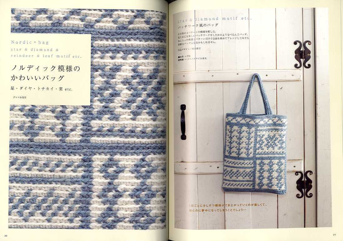Crochet Lace Scandinavian Design Goods