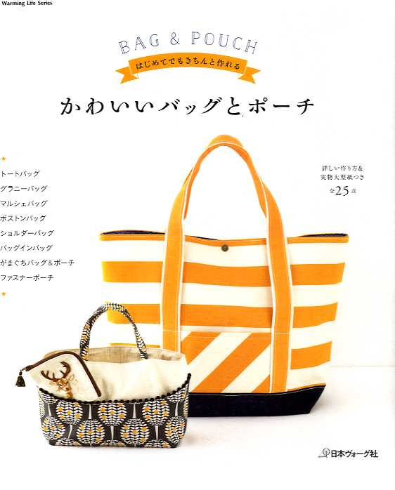 Lovely pouch and bag