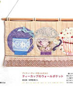 Текстильное панно для кухни Cotton Time No.3 2015