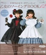 Обзор журнала Lolita Fashion sawing BOOK12
