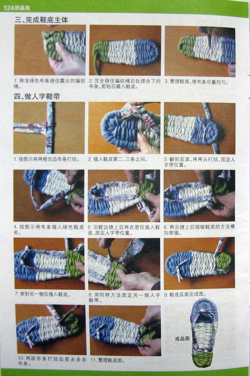 вяжем тапочки плетенка