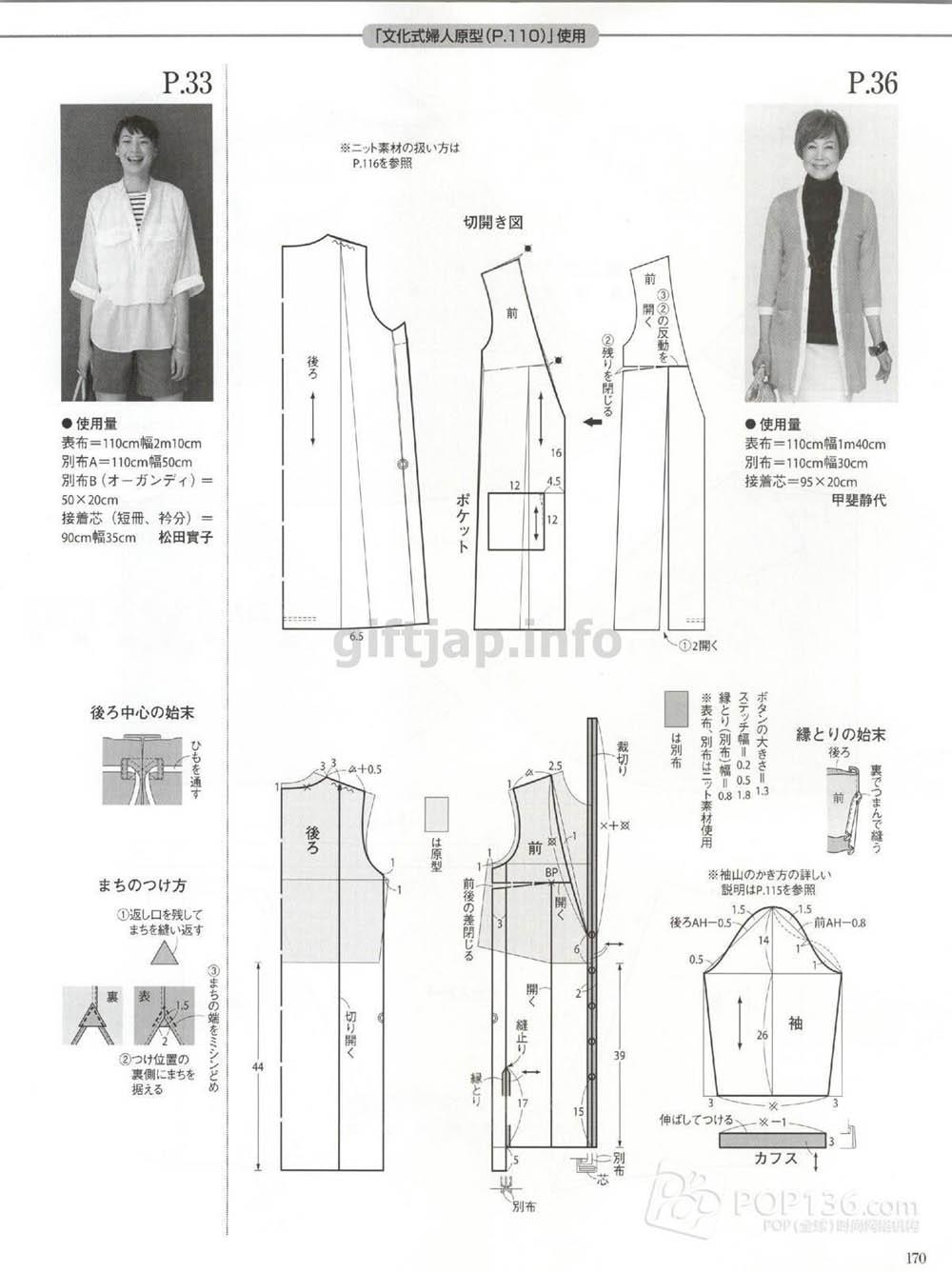 японские журнал по шитью детской одежды